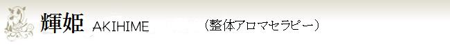 輝姫プラン 整体アロマセラピー